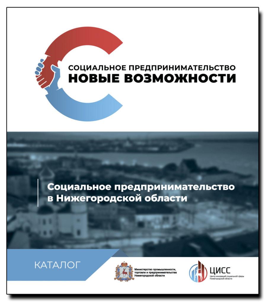 Каталог социальное предпринимательство в Нижегородской области 2018 года